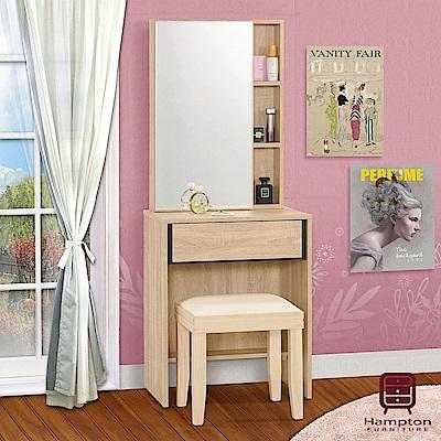 漢妮Hampton艾布納2尺化妝桌椅組-60x40x154.5cm
