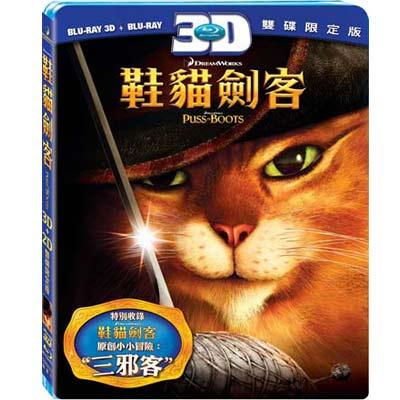 鞋貓劍客-3D-2D雙碟版-藍光BD