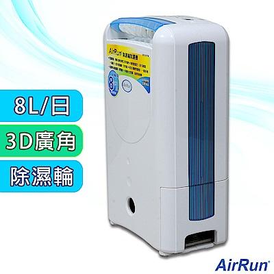 AirRun 新科技除濕輪除濕機  DD181FW