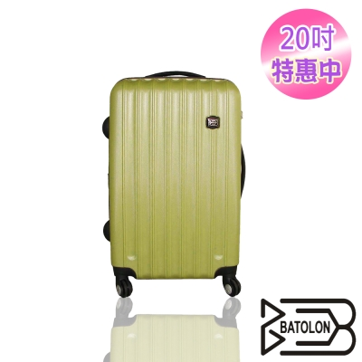 BATOLON寶龍 20吋 時尚美型〈抹茶綠〉ABS輕硬殼箱
