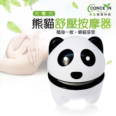 Concern 康生 熊貓造型舒壓按摩器/黑色系 CON-111a