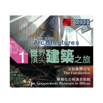 世界頂尖建築之旅 第1集 DVD