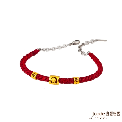 J'code真愛密碼 猴(申)招貴人黃金編織手鍊