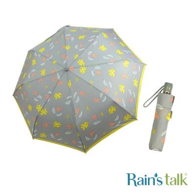 Rains talk 葉子與花抗UV三折自動開收傘 3色可選