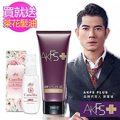 AKFS PLUS添葹蔓 自然定型髮膠 送 羅崴詩 極致潤澤茶花護髮精華油