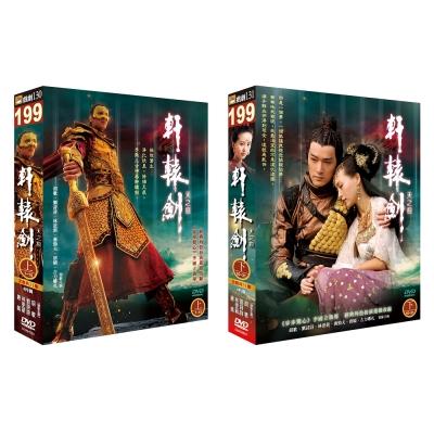 軒轅劍之天之痕(上)(下)DVD