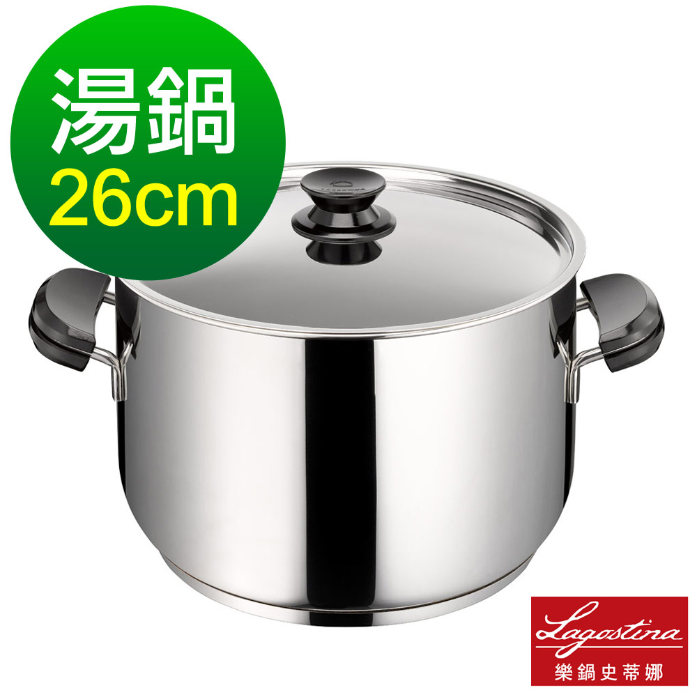Lagostina樂鍋史蒂娜 Classico 26公分不鏽鋼雙耳湯鍋(加蓋)