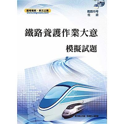 鐵路養護作業大意模擬試題 4版