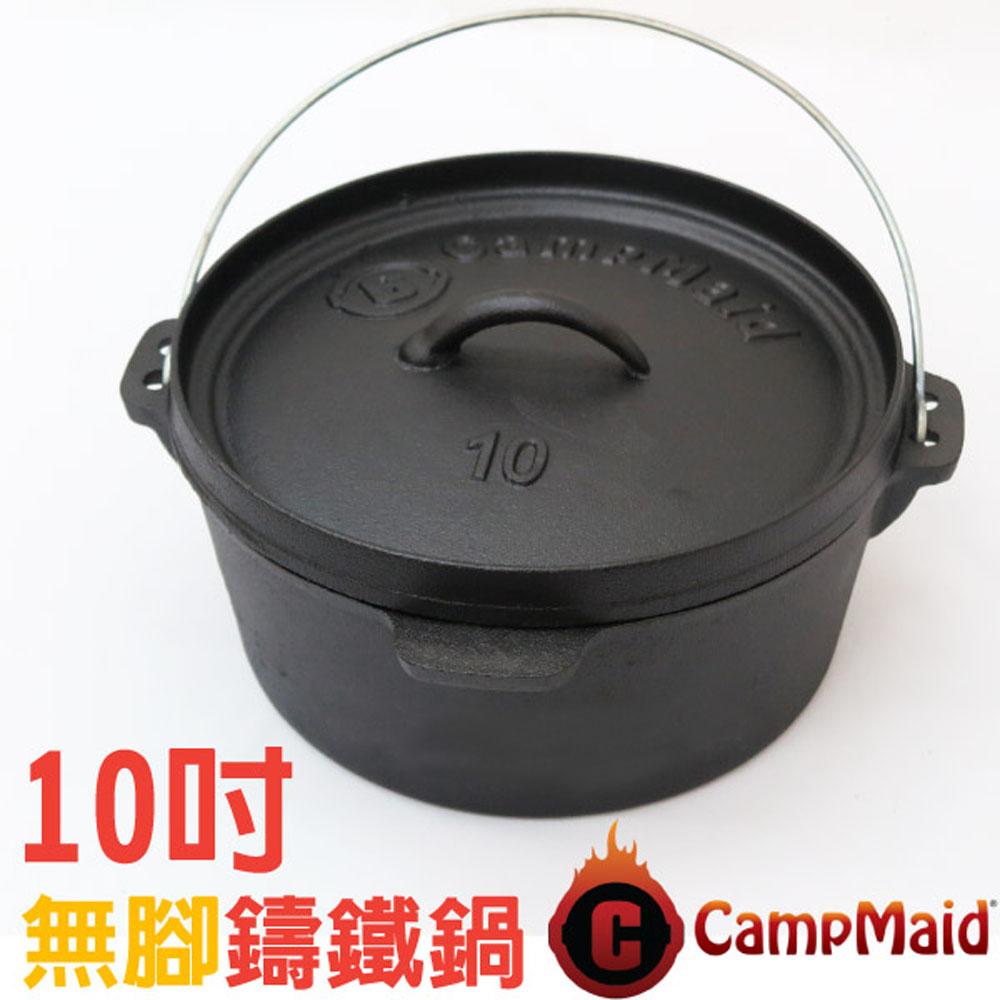 【美國 CampMaid】Dutch Oven 免開鍋_魔法調理鑄鐵鍋荷蘭鍋具(10吋)