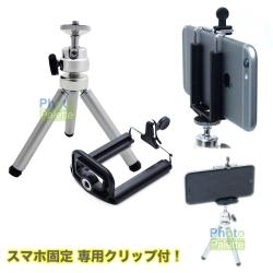 輕量型 手機自拍 三腳架組-五節迷你三腳架+手機夾PhotoPalette