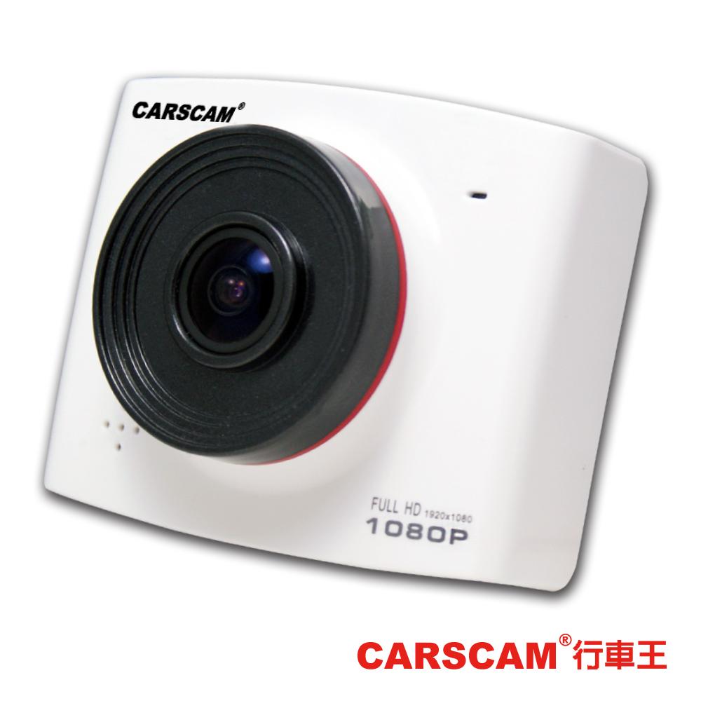 [快]CARSCAM行車王 AR02 HDR 180度極廣角高畫質行車記錄器 贈8G記憶卡