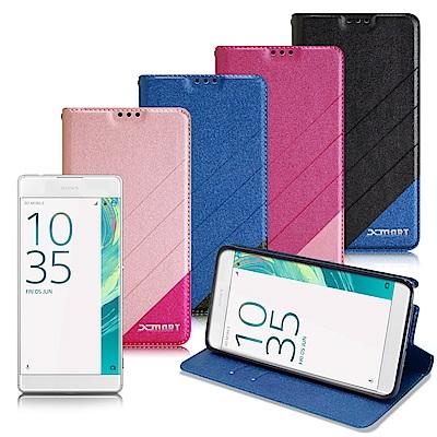 Xmart for SONY Xperia XA2 完美拼色磁扣皮套