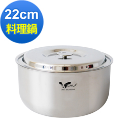 牛頭牌新小牛料理鍋 22cm