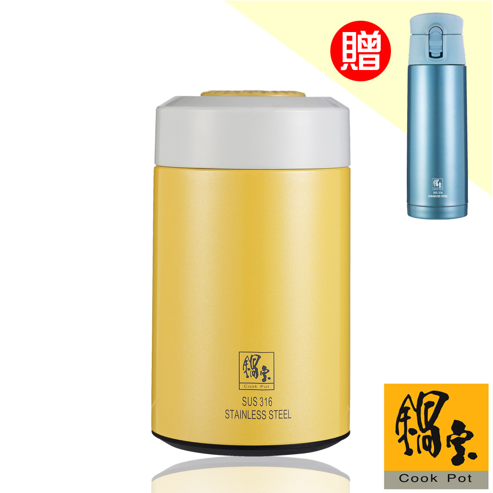 鍋寶#316超真空燜燒罐(黃)送超真空彈跳杯(藍)EO-SVP3654YSSVC3645B