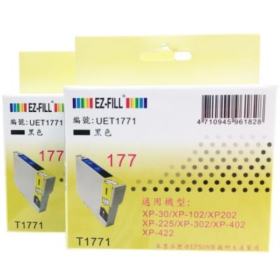 EPSON NO.177 相容墨匣優惠包 (2黑)