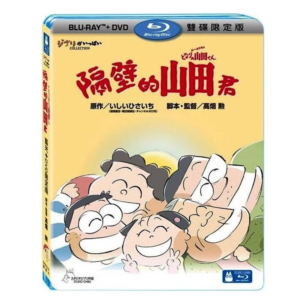隔壁的山田君 (BD+DVD 限定版)  藍光  BD