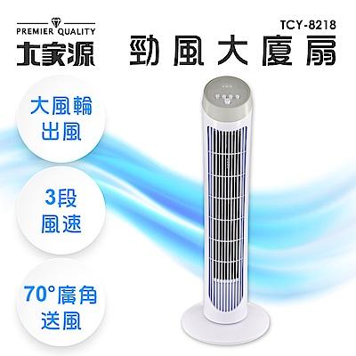 大家源勁風大廈扇(TCY-8218)