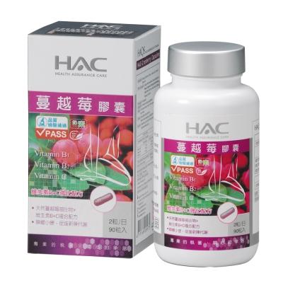 【永信HAC】 蔓越莓膠囊(90粒)