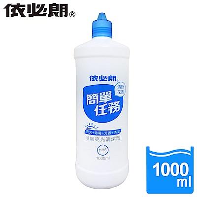 依必朗簡單任務浴廁亮光清潔劑1000ml