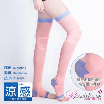 塑腿襪-180-240D冰涼感階段雕塑睡眠襪-粉紅
