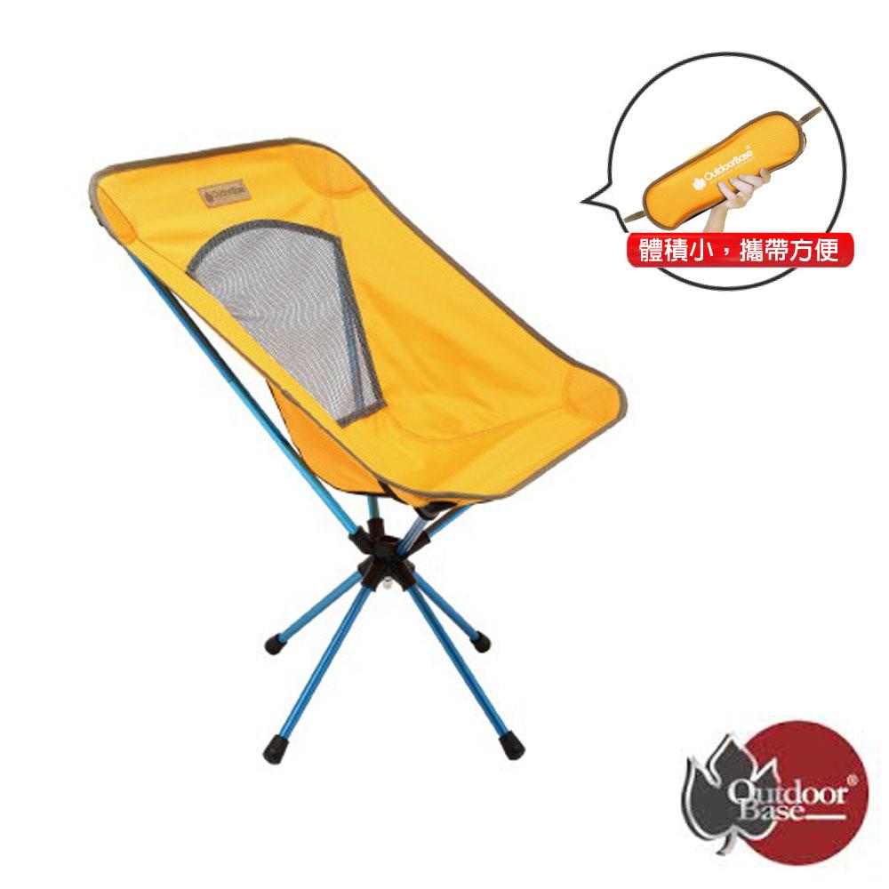 【Outdoorbase】AMOEBA 360度鋁合金旋轉椅_琥珀黃