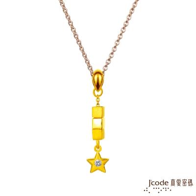 J code真愛密碼金飾 許願星風格黃金墜子 送項鍊