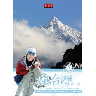 瘋台灣第 7季: 玉山國家公園 DVD
