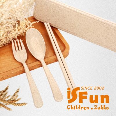 iSFun 自然麥纖維 環保隨身餐具組 隨機色
