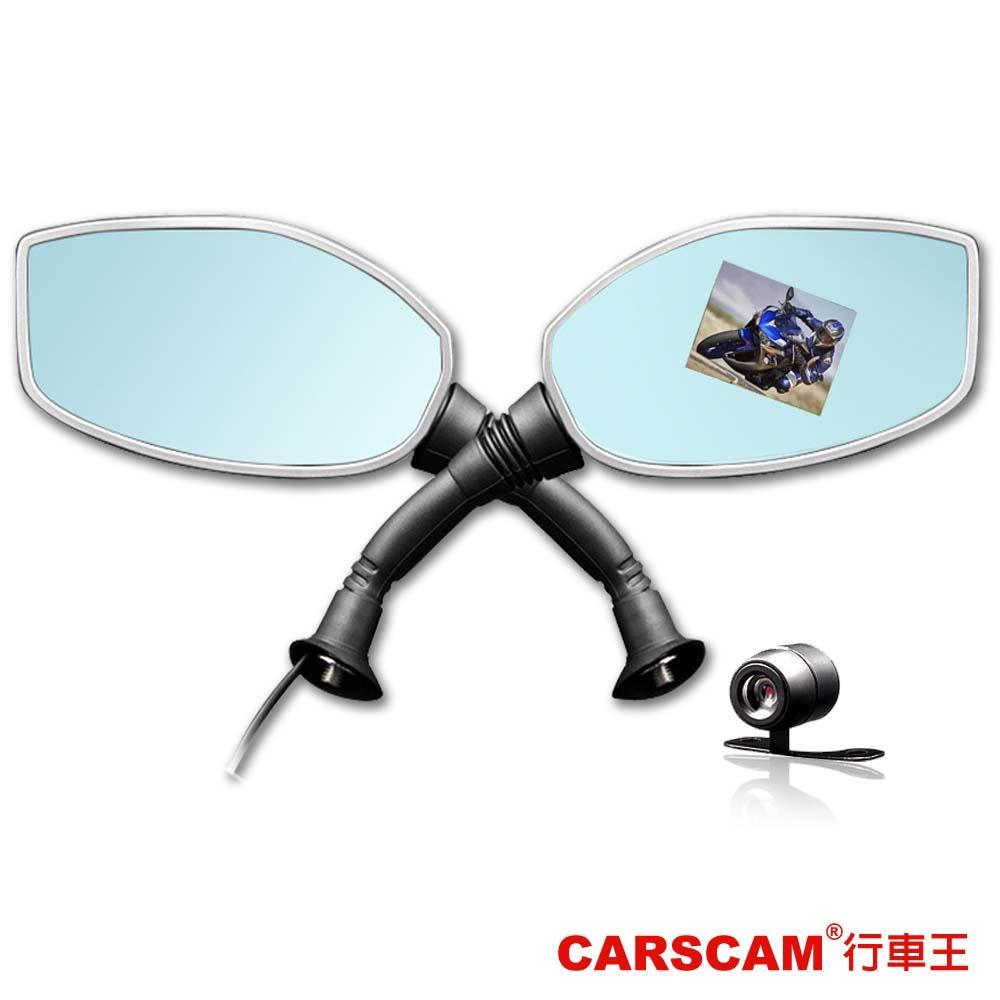 CARSCAM 行車王 M1機車後視鏡雙鏡頭行車記錄器-加贈32G記憶卡