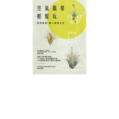 空氣鳳梨輕鬆玩-地球最強-懶人植物之王