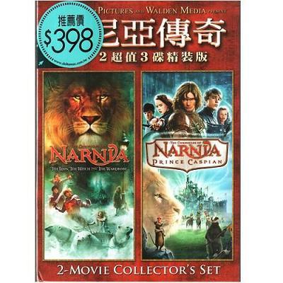 納尼亞傳奇1+2超值3碟精裝版DVD NARNIA 獅子女巫魔衣櫥+賈思潘王子