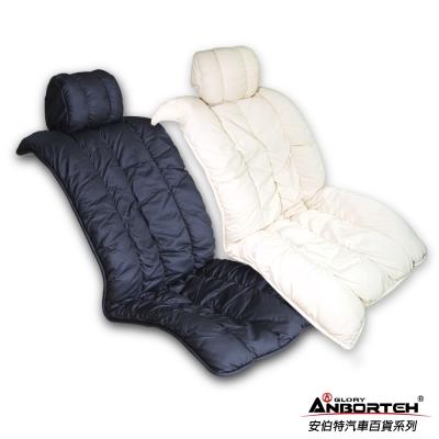 安伯特 時尚奢華系列-時尚前座沙發墊 高科技太空棉 透氣 耐磨