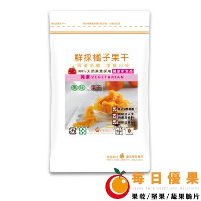 每日優果 鮮採橘子乾隨手包(135g)