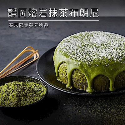 起士公爵 靜岡熔岩抹茶布朗尼( 4 吋)
