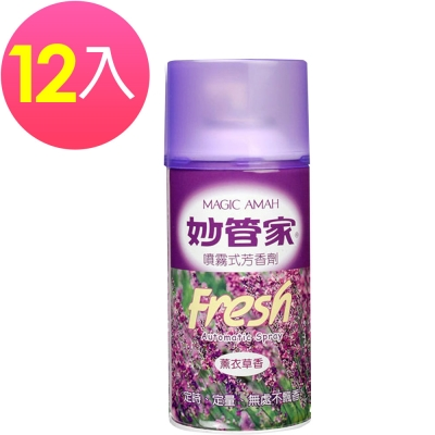 妙管家-噴霧式芳香劑(薰衣草香)300ml (12入/箱)