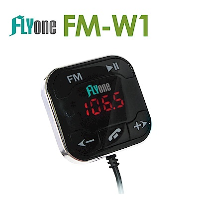 FLYone FM-W1 超強抗噪型車用免持藍芽轉FM音樂傳輸器 專利認證-自