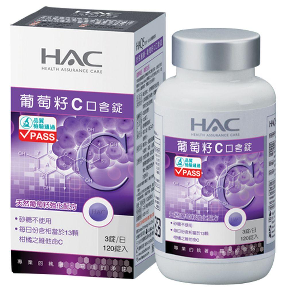 《HAC》葡萄籽C口含錠(120錠)