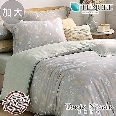 Tonia Nicole東妮寢飾 靜凝之戀100%萊賽爾天絲兩用被床包組(加大)