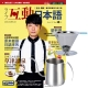 Live互動日本語朗讀CD版 (1年12期) 贈 304不鏽鋼手沖咖啡2件組 product thumbnail 1