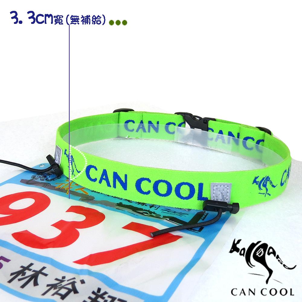 CAN COOL敢酷 3.3cm寬 運動號碼帶(無補給)(綠藍) C150327003