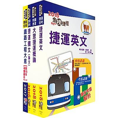 107年台北捷運招考(控制員(二)【運務類】)套書(贈題庫網帳號、雲端課程)