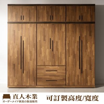 日本直人木業-STYLE積層木2個雙門1個雙抽240CM被櫥高衣櫃