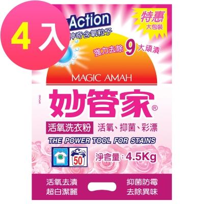 妙管家活氧洗衣粉4.5KG(4入/箱)