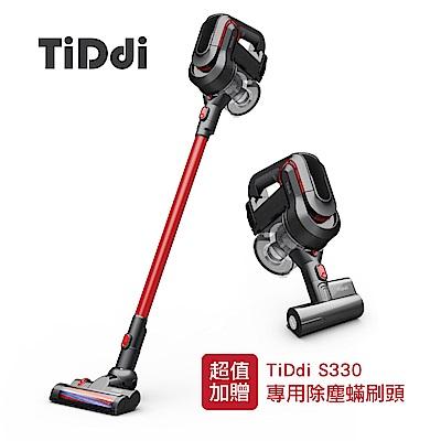 TiDdi 無線手持氣旋式吸塵器-贈電動除塵螨刷頭(S330)