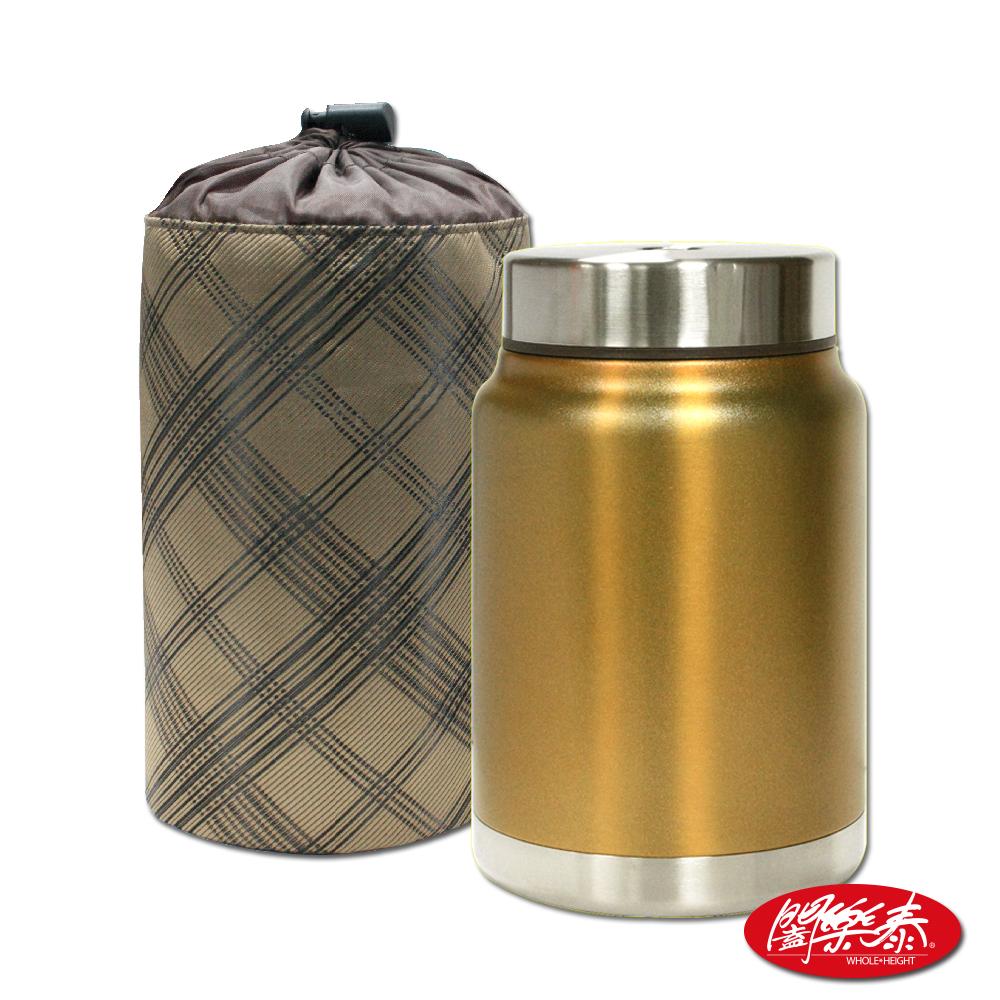 闔樂泰 真空保溫燜燒食物罐-750ML(贈提袋)