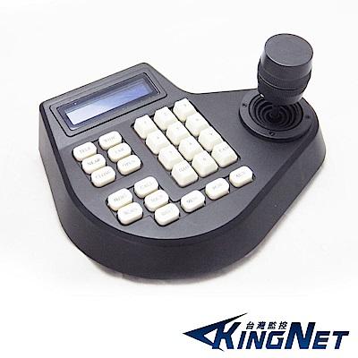 監視器專用鍵盤 三軸搖桿控制 控制鍵盤 一桿控制