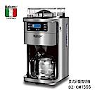 義大利Balzano美式研磨咖啡機-BZ-CM1566