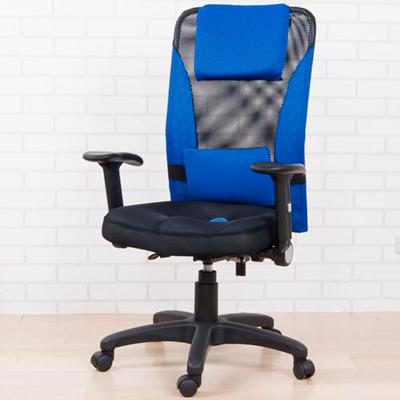 道格升降扶手3D護腰多功能辦公椅/電腦椅(4色)