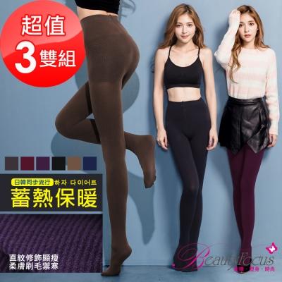 褲襪-3雙組-直紋顯瘦刷毛保暖褲襪BeautyFocus