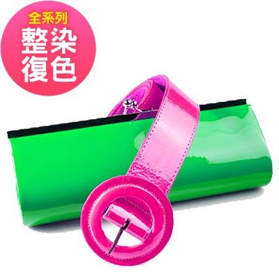 專業級名牌包包整染改色服務(長夾/皮帶/背帶類)